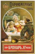 Vintage Russian poster - Family Time